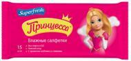 Вологі серветки SuperFresh Принцеси 15 шт.