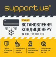 Установка кондиционера 12000 - 15000 BTU