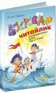 Книга Василь Федiєнко «Буквар Читайлик» 978-966-429-487-1