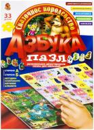 Пазли Danko Toys Абетка Казкове королівство Російська DT 35PR