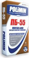 Клей для блоків POLIMIN ПБ-55 25 кг