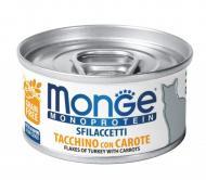 Влажный корм Monge Cat Monoprotein 80 гр х 12 шт для кошек мясные хлопья индейка морковь