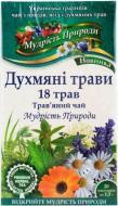 Чай трав'яний Фіто-Україна Духм'яні трави 20 шт. 1,5 г