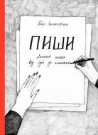 Книга Таіс Золотковська «Пиши. Легкий шлях від ідеї до книжки» 978-617-577-156-3