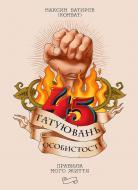 Книга Максим Батирєв «45 татуювань особистості. Правила мого життя» 978-617-577-160-0