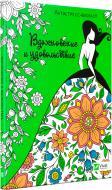 Книга «Вдохновение и удовольствие» 978-966-942-730-4
