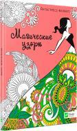 Книга «Магические узоры» 978-966-942-734-2
