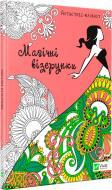 Книга «Магічні візерунки» 978-966-942-735-9