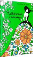 Книга «Натхнення і насолода» 978-966-942-731-1