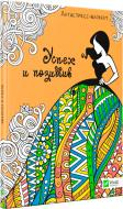 Книга «Успех и позитив» 978-966-942-728-1