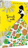 Книга «Щасливі миті» 978-966-942-733-5