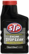 Засіб для усунення течі мастила STP 300 мл