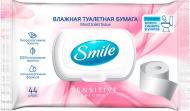 Туалетний папір вологий Smile Fresh одношаровий 44 шт.
