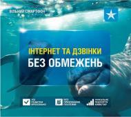 Стартовий пакет Київстар