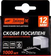 Скоби для ручного степлера Дніпро-М посилені 12 мм тип 53 (А) 1000 шт. 76227004