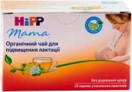 Чай Hipp МАМА органічний для підвищення лактації 30 г 9062300127437