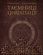 Книга Герберт Генцмер «Таємниці цивілізації. Непоясненні дива і загадкові явища» 978-617-7164-73-8