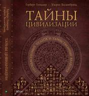 Книга Герберт Генцмер «Тайны цивилизации. Необъяснимые чудеса и таинственные явления» 978-617-7151-53-0