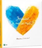Книга Людмила Лапшина «Україно, я люблю тебе!» 978-617-690-983-5
