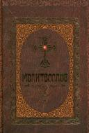 Книга Романченко К. «Молитвослов» 978-966-942-179-1