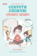 Книга Ганна Бикова «Секрети спокою