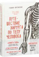Книга Гевін Френсіс «Путешествие хирурга по телу человека» 978-5-699-93422-5