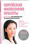 Книга Вінні Лі «Корейская философия красоты. Smart-подход для идеальной кожи без дорогостоящих вложений» 978-5-699-94279-4