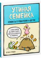 Книга Брайан Гордон «Утиная семейка. Комиксы о родителях и детях» 978-5-699-93427-0