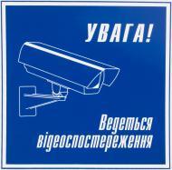 Наклейка Увага! Ведеться відеоспостереження 150х150 мм