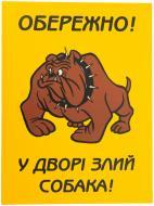 Табличка попереджуюча Обережно! У дворі злий собака