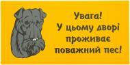 Табличка попереджуюча Увага! У цьому дворі проживає поважний пес