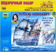 Подарунковий набір ZVEZDA Галеон Елізабет 1:200 9001П