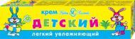 Крем Невская Косметика дитячий зволожувальний 40 мл