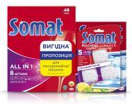 Набір для ПММ Somat All in one 48 шт.