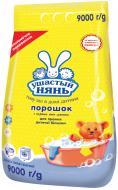 Пральний порошок для машинного та ручного прання Ушастый нянь для прання дитячої білизни 9 кг