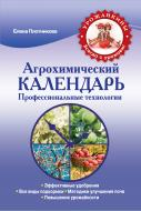 Книга Олена Плотникова «Агрохимический календарь. Профессиональные технологии (Урожайкины. Всегда с урожаем