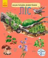 Книга Юлия Каспарова «Енциклопедія дошкільника: Ліс» 978-617-09-3619-6