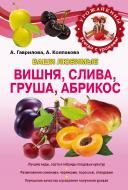 Книга Анастасія Колпакова «Вишня, слива, абрикос (Урожайкины. Всегда с урожаем (обложка))» 978-5-699-54210-9