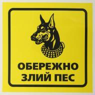 Наліпка TERRAPLUS Обережно злий пес