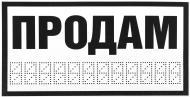 Наліпка TERRAPLUS Продам