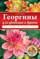 Книга Анна Белякова «Георгины для цветника и букета» 978-5-699-77867-6