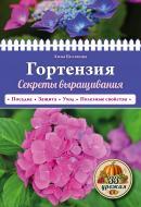 Книга Анна Белякова «Гортензия. Секреты выращивания» 978-5-699-84621-4