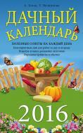 Книга Голод О. «Дачный календарь 2016» 978-5-699-85477-6
