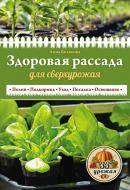 Книга Анна Белякова «Здоровая рассада для сверхурожая» 978-5-699-84617-7
