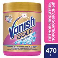 Плямовивідник Vanish Oxi Action Gold 470 г