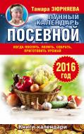 Книга Тамара Зюрняева «Когда посеять, полить, собрать, приготовить урожай. Лунный календарь на 2016 год» 978-5-17-091679-5