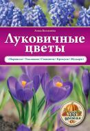 Книга Анна Белякова «Луковичные цветы» 978-5-699-77860-7