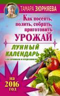 Книга Тамара Зюрняева «Лунный календарь для дачников и огородников на 2016 г. Как посеять полить, соб