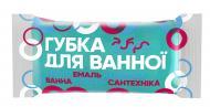 Губка для чищення ванни Добра господарочка 15x7,5x4,5 см (4820086521109) 1 шт.