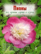 Книга Анна Рубініна «Пионы (Вырубка. Цветы в саду и на окне (обложка))» 978-5-699-35694-2